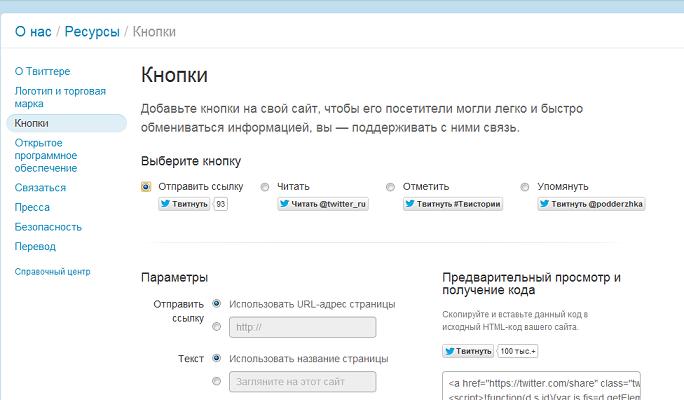 кнопка твиттер