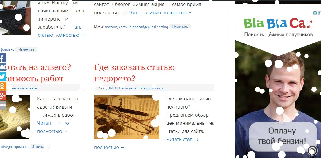 плагин новогодний 2.2