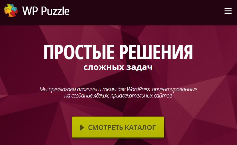 Шаблоны wordpress, плагины и помощь от Александры и Владимира Вовк — магазин WP-Puzzle.com