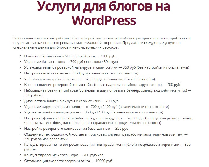 услуги помощь по сайту