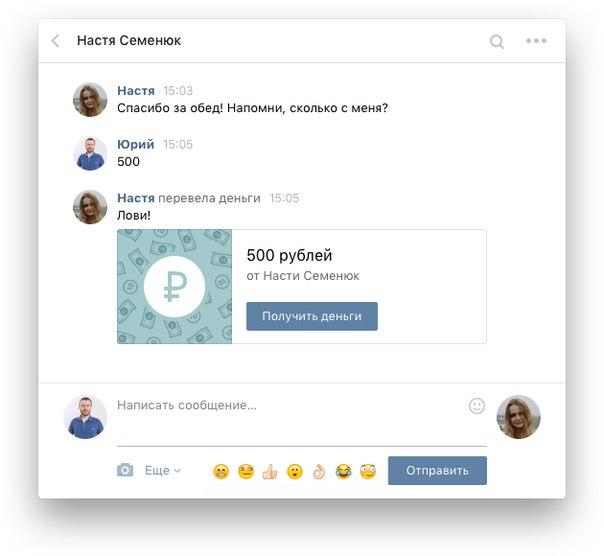 denezhnye-perevody-vkontakte