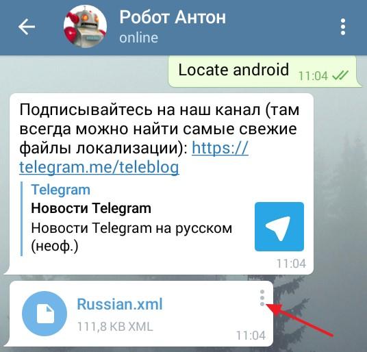 kak-rusificirovat-telegram-3