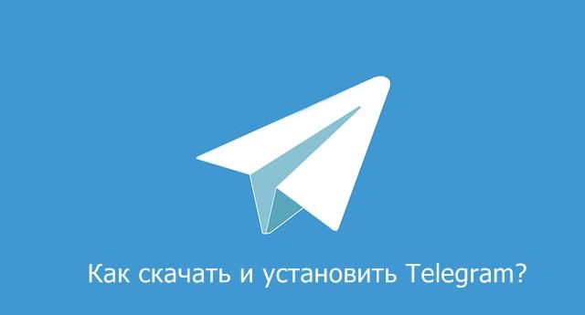 Как скачать и установить telegram?