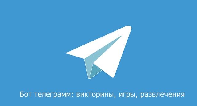 Бот телеграмм: викторины, игры, развлечения