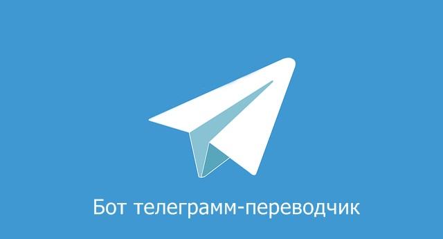 Бот телеграмм-переводчик
