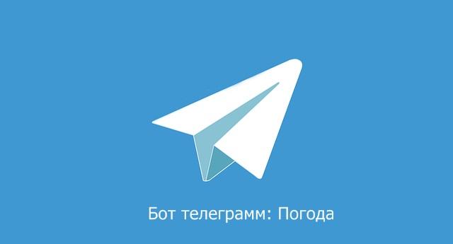 Бот телеграмм: погода