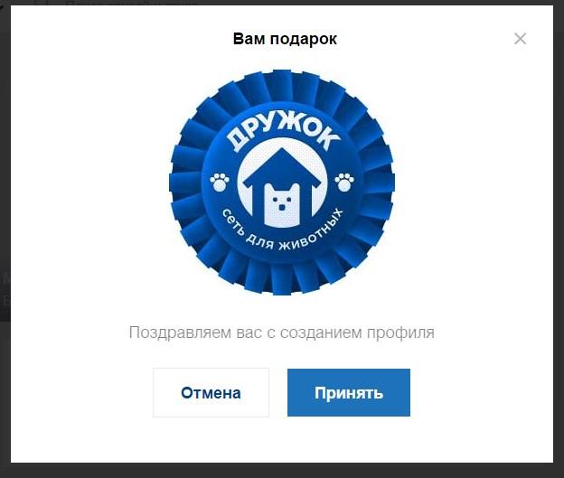 soc-set-dlya-zhivotnyx-druzhok-2