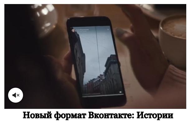 Новый формат Вконтакте: истории