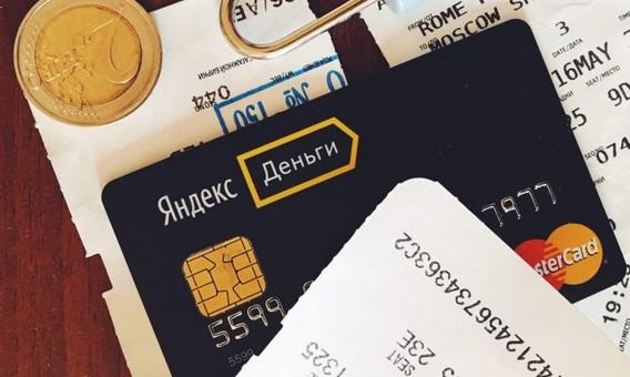 «Яндекс.Деньги» 7 нюансов платежной системы