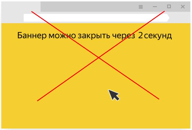 Агрессивная раздражающая реклама по мнению Яндекс: 8 запрещенных форматов, с февраля
