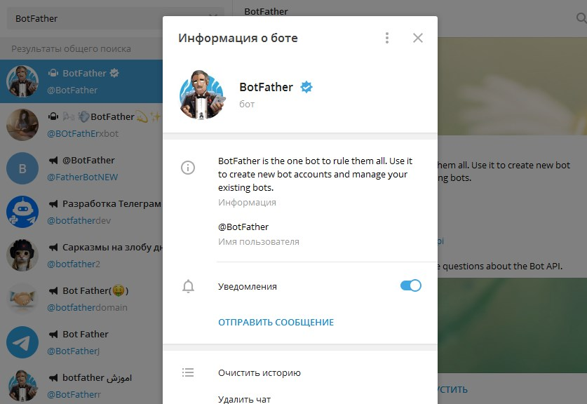 Как создать бота в Телеграмме бесплатно