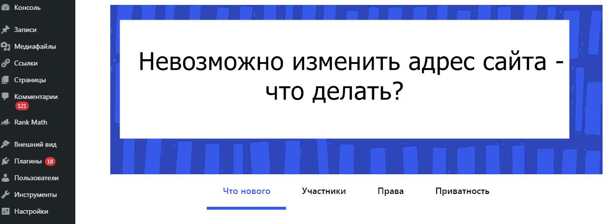 Невозможно изменить адрес сайта (URL) WordPress