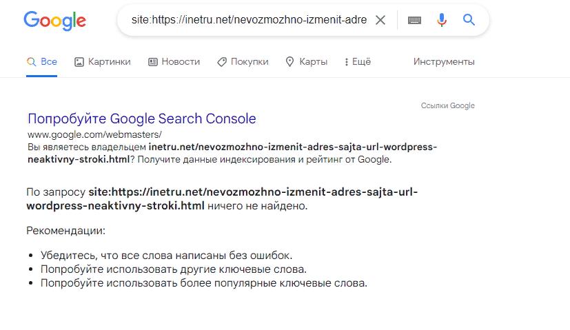 Индексация сайта в гугл