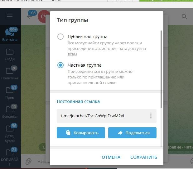 Как сделать обсуждение в телеграмм канале