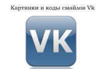 Смайлики ВКонтакте — картинки и коды. Часть 2