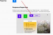 Статья для Яндекс Дзен: встроенный редактор, как опубликовать