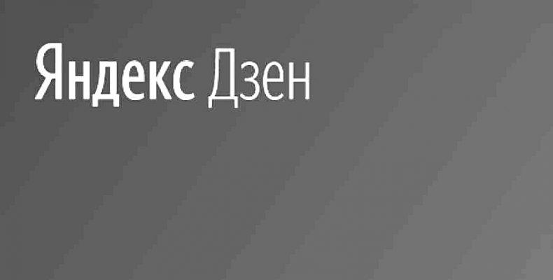 Яндекс Дзен для авторов и издателей
