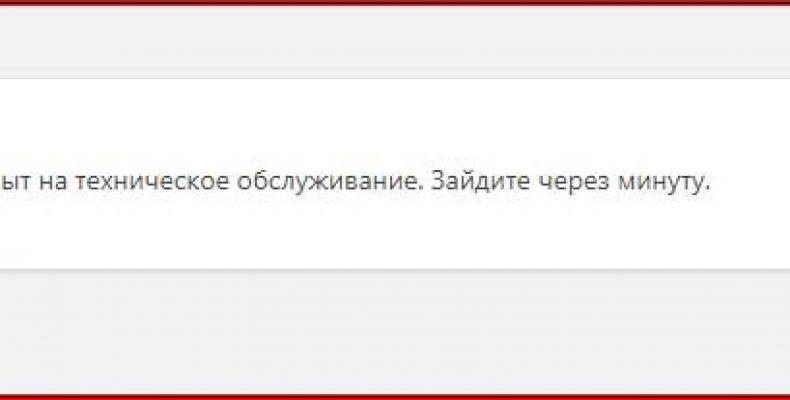 Ошибка «Сайт ненадолго закрыт на техническое обслуживание. Зайдите через минуту» — как исправить?