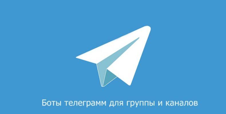 Бот телеграмм для групп и каналов