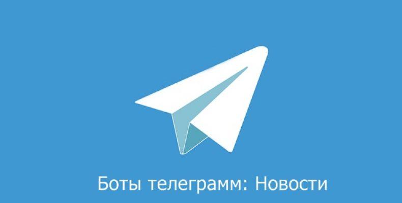 Боты телеграмм — новости
