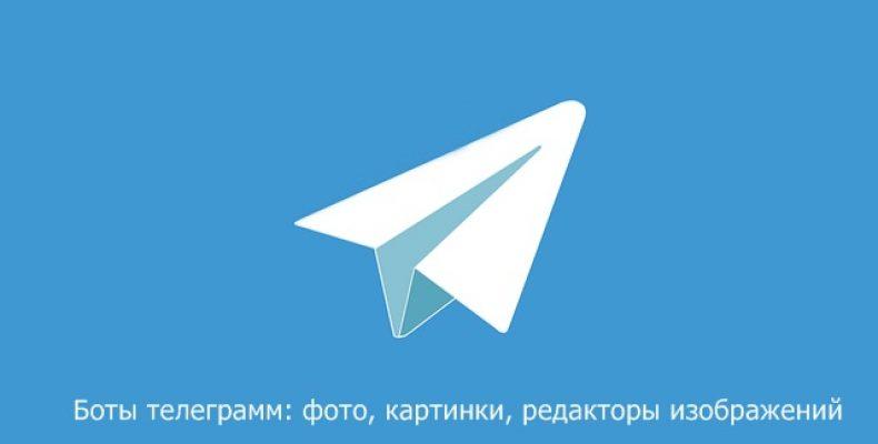 Боты телеграмм: фото, картинки, редакторы изображений