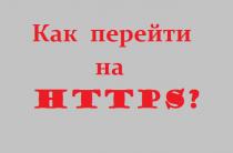 HTTPS — защищеннный протокол: как перейти на HTTPS, 25 фишек