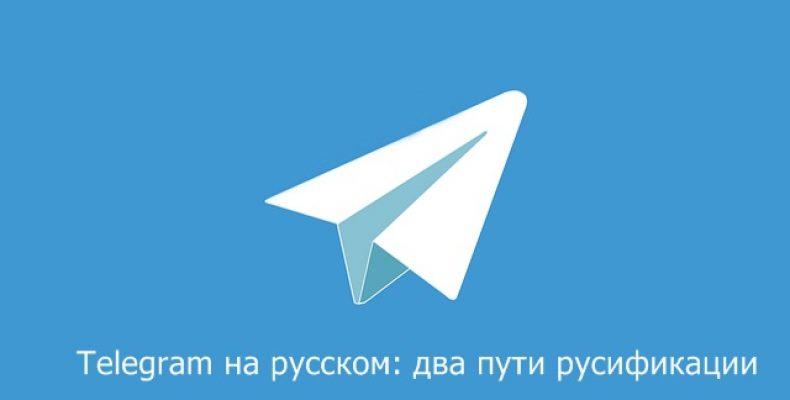 Telegram на русском: два пути русификации