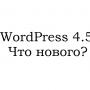 WordPress 4.5 — что нового?
