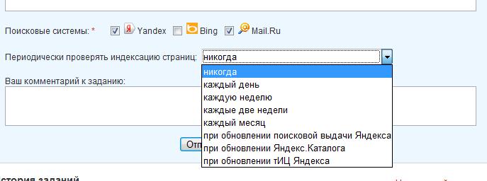 индексация статей