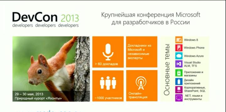 Конференция HTML5 Camp в Москве