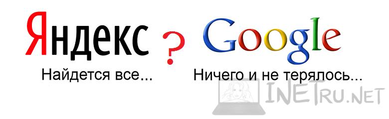 Лучшая поисковая система интернета