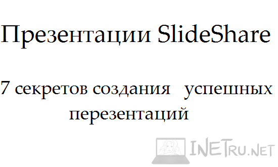 презентации SlideShare