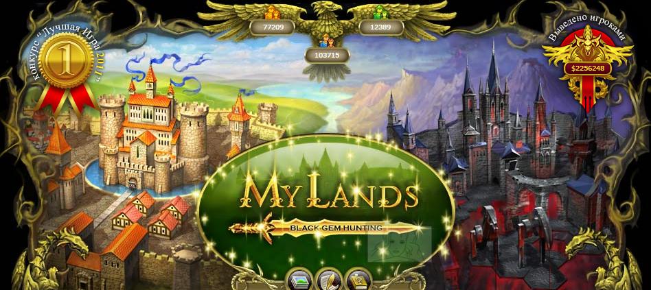 My Lands – первая онлайн игра ММО стратегия с выводом денег