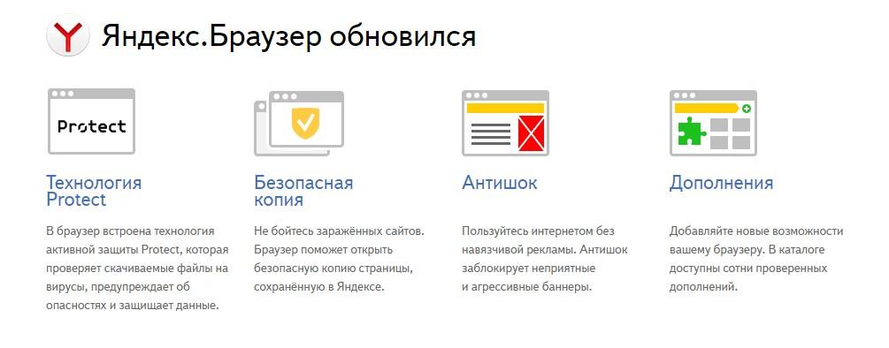 Яндекс браузер 1
