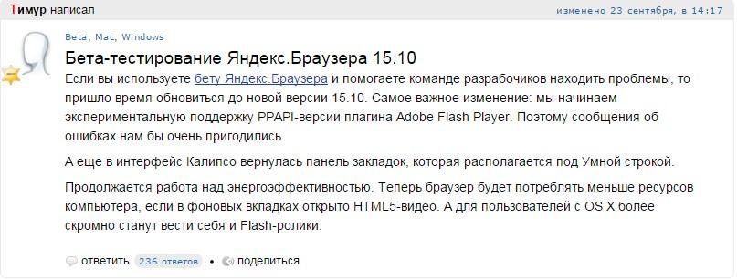 Яндекс браузер 3