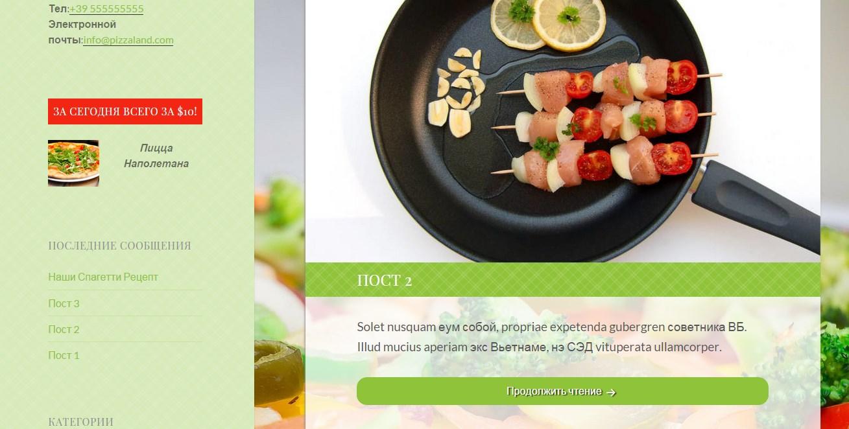 кулинарный сайт шаблон 4