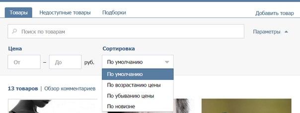функция товары вконтакте