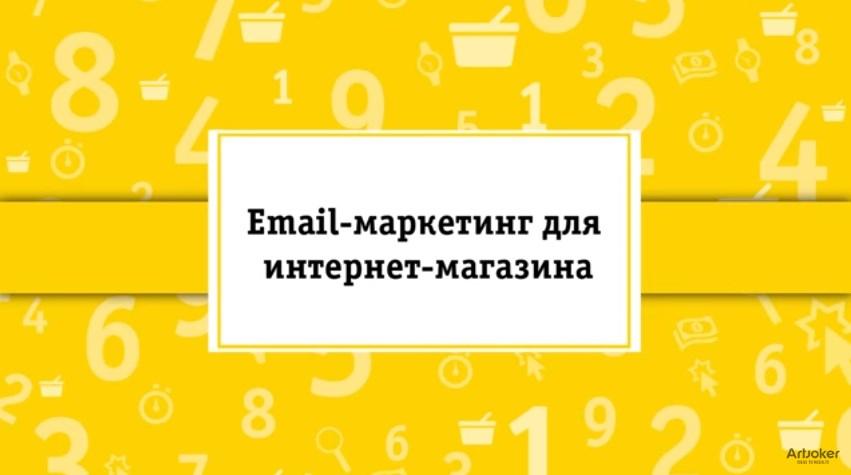 rassylka-dlya-interenet-magazinov