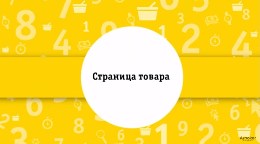 stranicy-dlya-internet-magazina