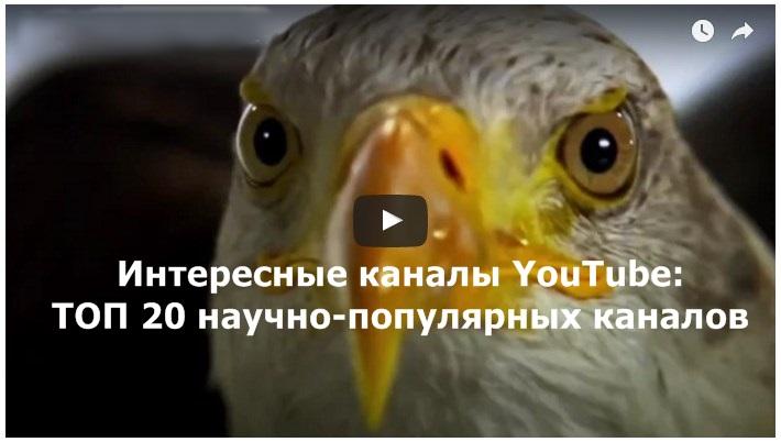 interesnye-kanaly-youtube-nauchno-populyarnye