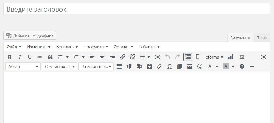 propal-redaktor-vordpress-1