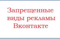 Правила рекламы Вконтакте: запрещенная реклама