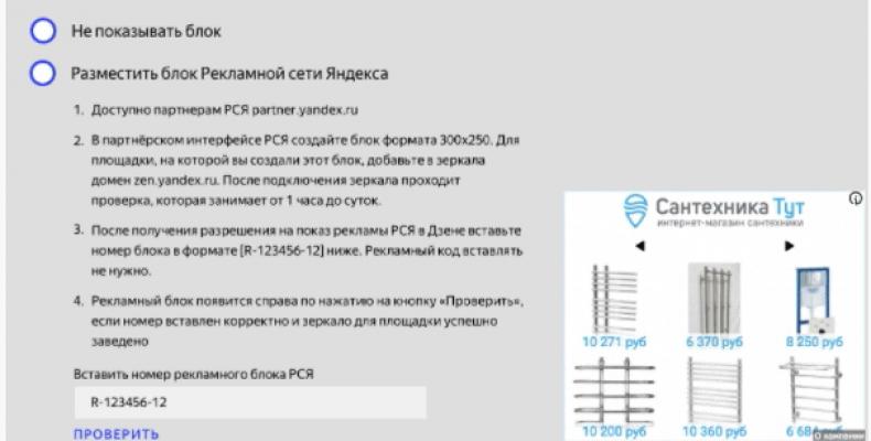 Яндекс Дзен и заработок: как заработать?