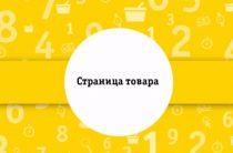 Необходимые страницы интернет магазина