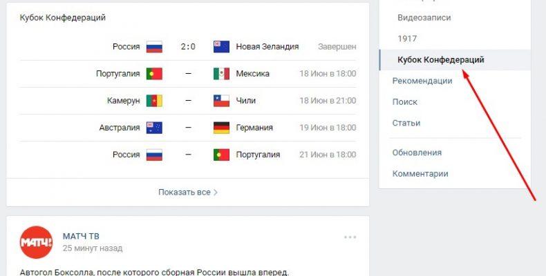 Футбольная лента Кубка Конфедераций ВКонтакте