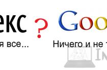 Лучшая поисковая система в интернете:  Гугл или Яндекс?