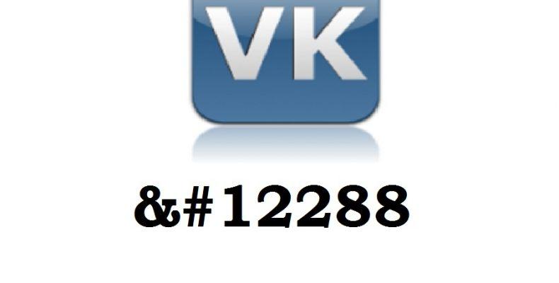 Пробел ВК. Как сделать пробел Вконтакте?