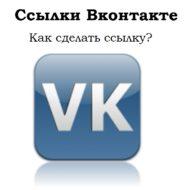Как сделать ссылку Вконтакте? 17 видов ссылок Вк