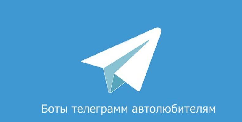 Бот телеграмм автолюбителям