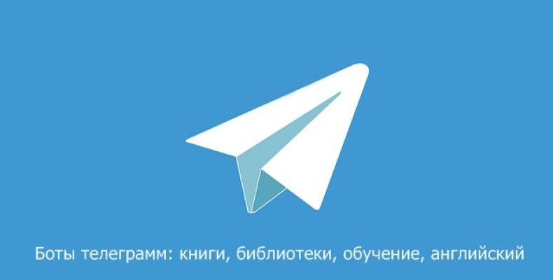 Боты телеграмм: книги, библиотеки, обучение, английский